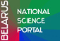 Belarus National Science and Technology Portal